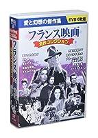 フランス映画 名作コレクション DVD10枚組 (ケース付)セット