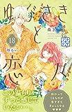 ゆびさきと恋々 プチデザ(18) (デザートコミックス)