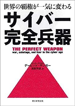[デービッド・サンガー, 高取 芳彦]の世界の覇権が一気に変わる サイバー完全兵器
