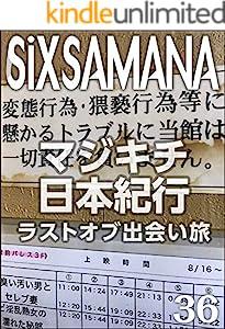 シックスサマナ 36巻 表紙画像