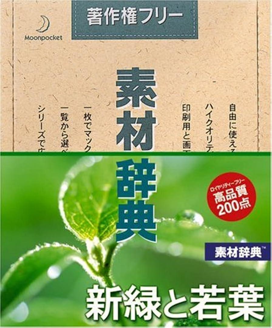 恩赦救出悪の素材辞典 Vol.127 新緑と若葉編