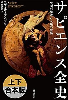 [ユヴァル・ノア・ハラリ, 柴田裕之]のサピエンス全史 上下合本版 文明の構造と人類の幸福