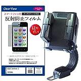 メディアカバーマーケット ASUS ZenFone 3 ZE520KL 5.2インチ(1920x1080) 機種用 【バイク用 ホルダー と 指紋防止 クリア 光沢 液晶保護フィルム のセット】 角度調節可能