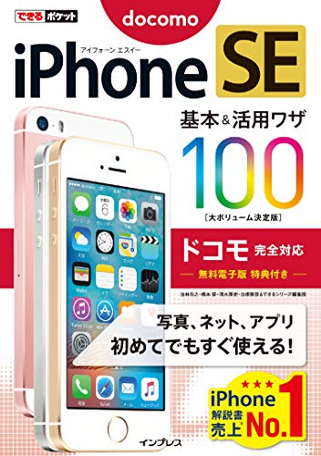 できるポケット iPhone SE 基本&活用ワザ 100 ドコモ完全対応 できるポケットシリーズ