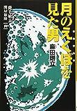 月のえくぼ(クレーター)を見た男 麻田剛立 (くもんの児童文学)