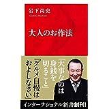 大人のお作法(インターナショナル新書) (集英社インターナショナル)