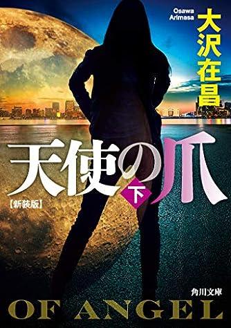 天使の爪 下 新装版 (角川文庫)