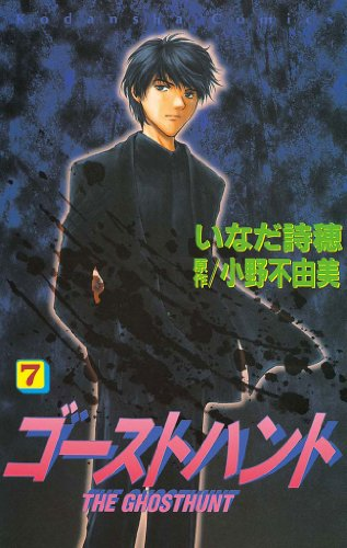 ゴーストハント(7) (なかよしコミックス)