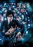 ミュージカル黒執事 -地に燃えるリコリス2015-[DVD]