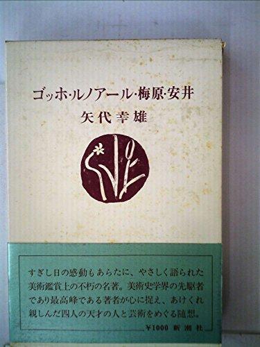 ゴッホ・ルノアール・梅原・安井 (1953年)の詳細を見る