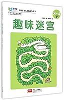 启明星少儿全脑开发丛书:益智迷宫+趣味迷宫(4~5岁)