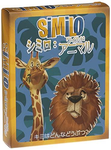アークライト シミロ: ワイルドアニマル 完全日本語版 (2人以上用 10分 8才以上向け) ボードゲーム