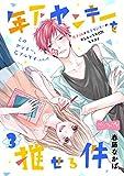 年下ヤンキーを推せる件 ベツフレプチ(3) (別冊フレンドコミックス)