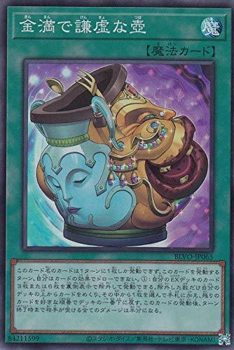 遊戯王 BLVO-JP065 金満で謙虚な壺 (日本語版 スーパーレア) ブレイジング・ボルテックス