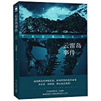 The Thunder (Chinese Edition)