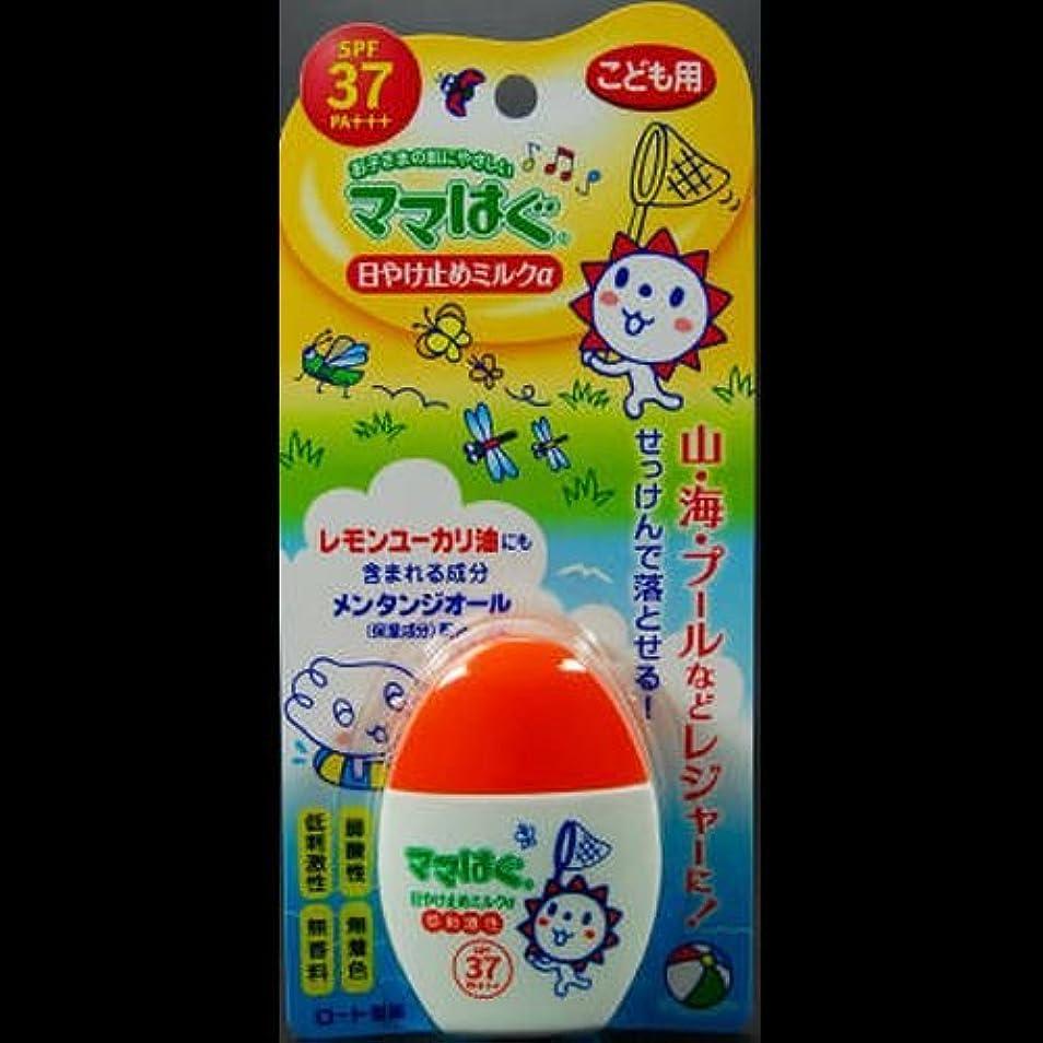 接触甘い医師【まとめ買い】ママはぐ 日やけ止めミルク α 28g ×2セット
