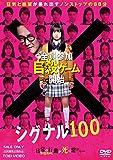 シグナル100 [DVD]
