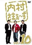 内村さまぁ~ず vol.10[DVD]