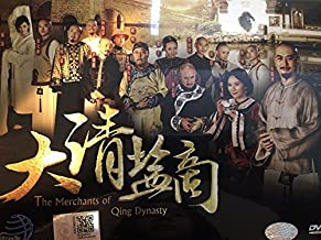 The Merchants of Qing Dynasty (Chinese Drama with English Sub)
