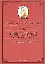 砂漠の恋傑作選 (エメラルドコミックス Harlequin Comics Collect)