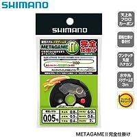 シマノ(SHIMANO) メタゲームII 完全仕掛け グリーン 0.05号 RG-AA1Q