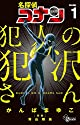 名探偵コナン 犯人の犯沢さん(1) (少年サンデーコミックス)