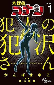 [かんばまゆこ, 青山剛昌]の名探偵コナン 犯人の犯沢さん(1) (少年サンデーコミックス)