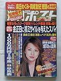 週刊ポスト No.1 2003年01月1・8日合併特大号 [雑誌]