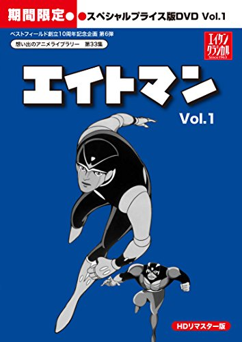 おすすめロボットアニメ3位:『エイトマン』