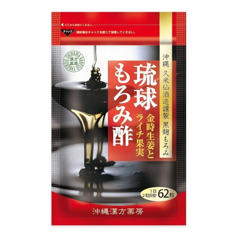 裁定知覚パンチナチュラルガーデン 琉球もろみ酢 金時生姜とライチ種子 1袋