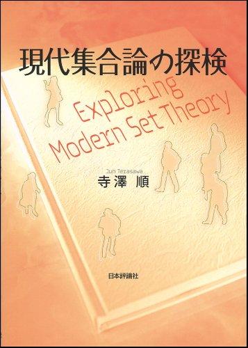 現代集合論の探検