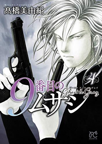 9番目のムサシ ゴースト アンド グレイ 4 (ボニータ・コミックス)