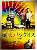 映画チラシ『脳天パラダイス 』5枚セット+おまけ最新映画チラシ3枚