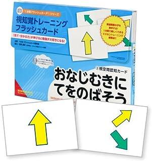 視知覚トレーニングフラッシュカード ②視空間認知カード おなじむきにてをのばそう