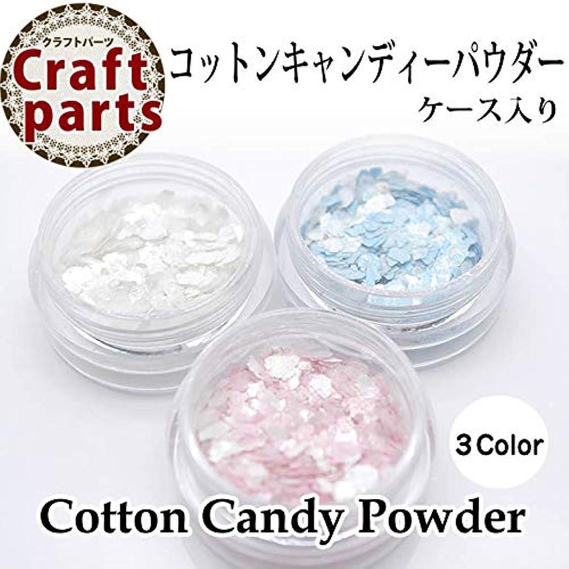 マチュピチュ六汚染コットンキャンディーパウダー 各種 1g ケース入り (3. キャンディーブルー)