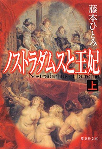 ノストラダムスと王妃 上 (集英社文庫)