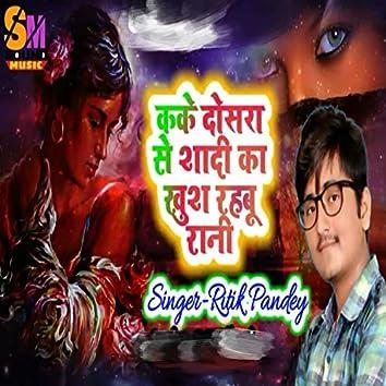 Khush Rahbu Rani