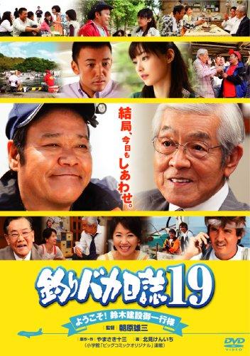 釣りバカ日誌19 ようこそ!鈴木建設御一行様 [DVD]