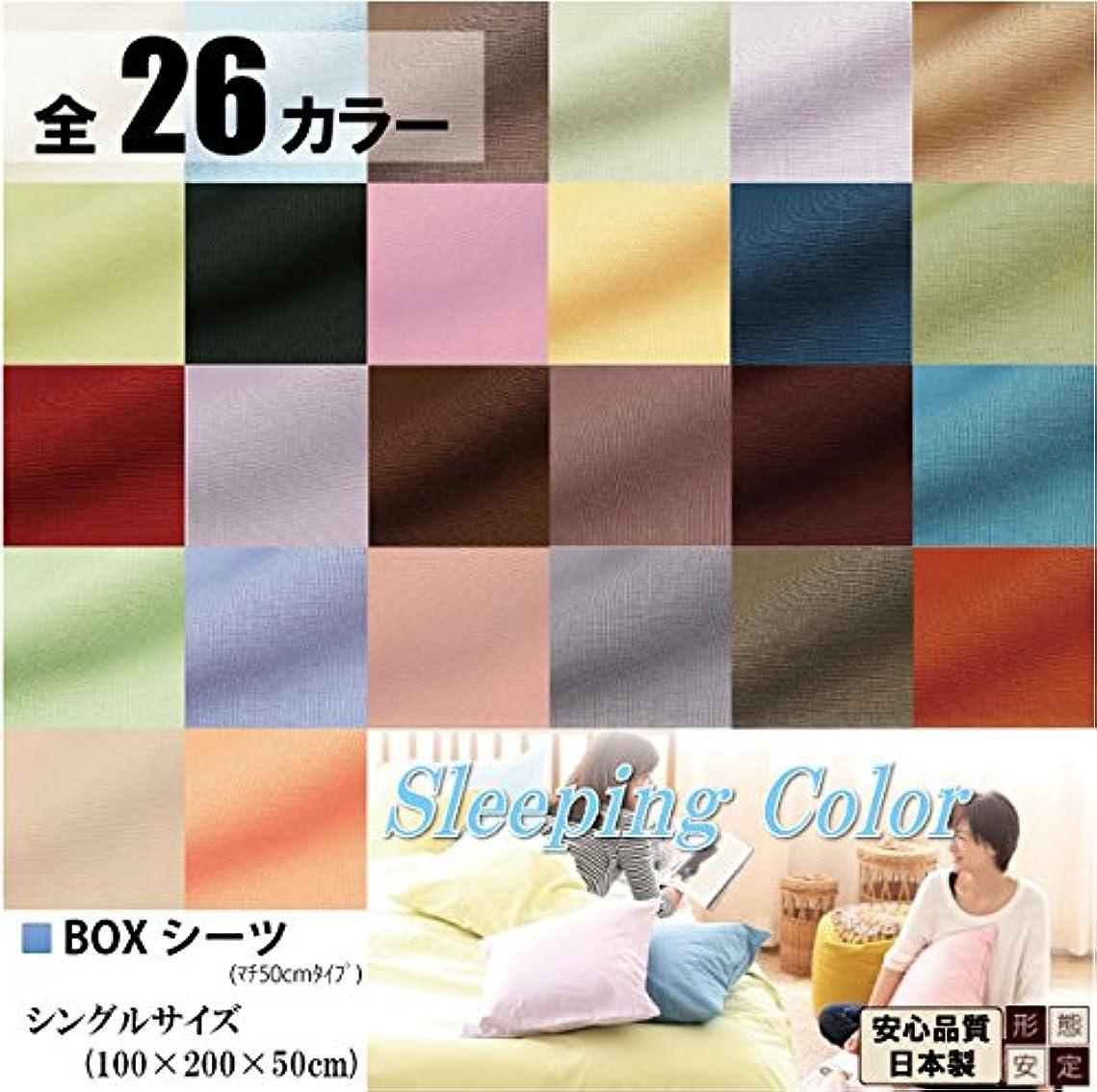 ブラシ平方魔女SLEEPING COLOR ボックスシーツ(マチ50cmタイプ) シングル(100×200×50cm) (カーキ(9518))