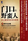Barbarians at the Gate: The Fall of RJR Nabisco (Chinese Edition)