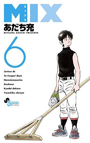 MIX (6) (ゲッサン少年サンデーコミックス)