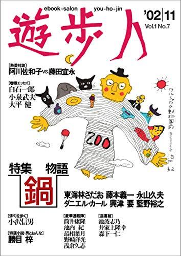 遊歩人 2002年11月号: 特集・鍋物語 心と体に暖かい!