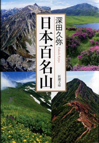 日本百名山 (新潮文庫)
