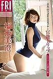 塩地美澄「122ページの超完全版! 日本一のフェロモン美女アナと官能トリップ」 FRIDAYデジタル写真集