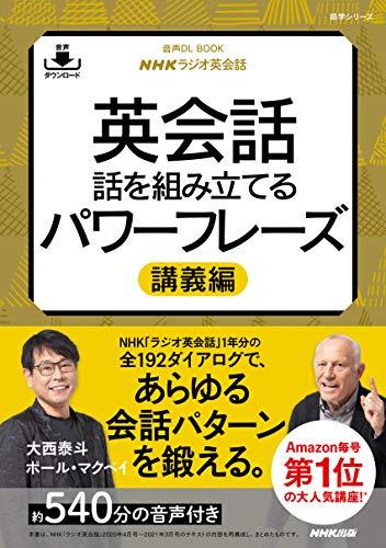 音声DL BOOK NHKラジオ英会話 英会話 話を組み立てるパワーフレーズ 講義編 (語学シリーズ 音声DL BOOK|NHKラジオ英会話)