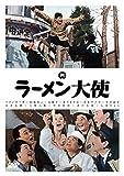 ラーメン大使[DVD]