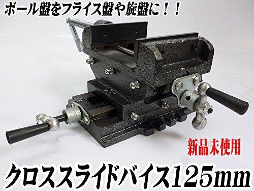 DUTYJAPAN『2軸スライドクロスバイス125mm』