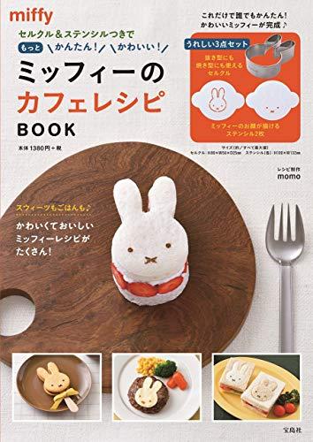 セルクル&ステンシルつきでもっとかんたん! かわいい! ミッフィーのカフェレシピ BOOK (バラエティ)