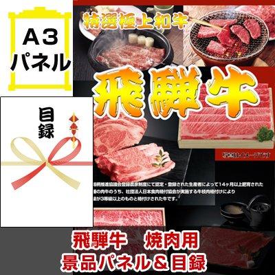 景品 パネル 目録 ビンゴ 飛騨牛 焼肉用 景品パネル&引換券付き目録