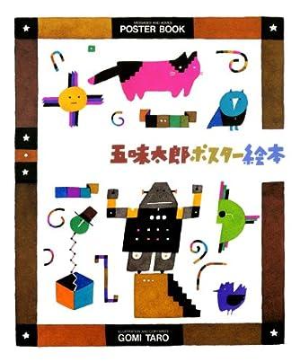 五味太郎ポスター絵本